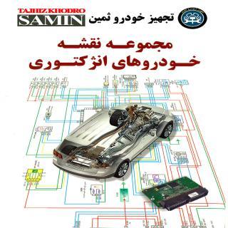 کتاب مجموعه نقشه خودرو های انژکتوری